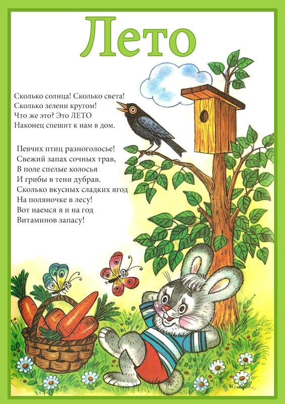 лето картинки для детского сада