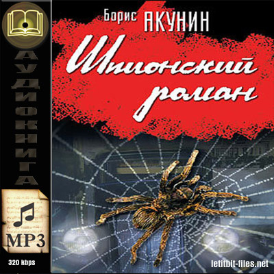 Аудиокнига - Борис Акунин. Шпионский роман