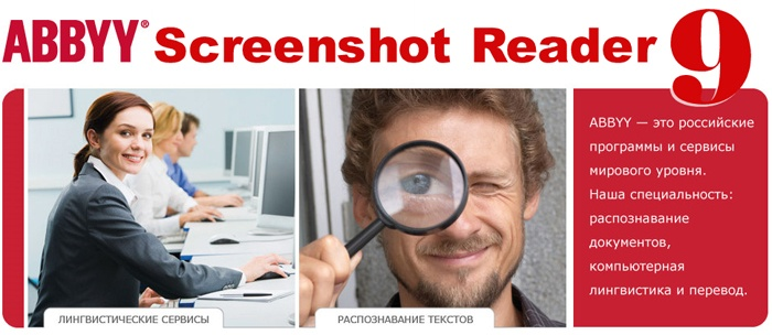 ABBYY Screenshot Reader 9.0.0.1331 ML / Русский