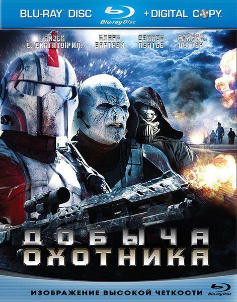 Последний охотник / Добыча охотника / Hunter Prey (2010) BD Remux + DVD5 + HDRip
