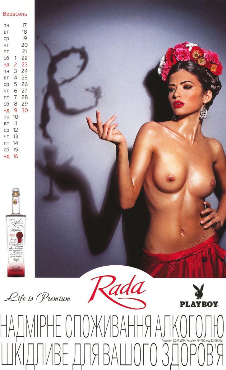 Календарь журнала Playboy Украина на 2012 год - сентябрь