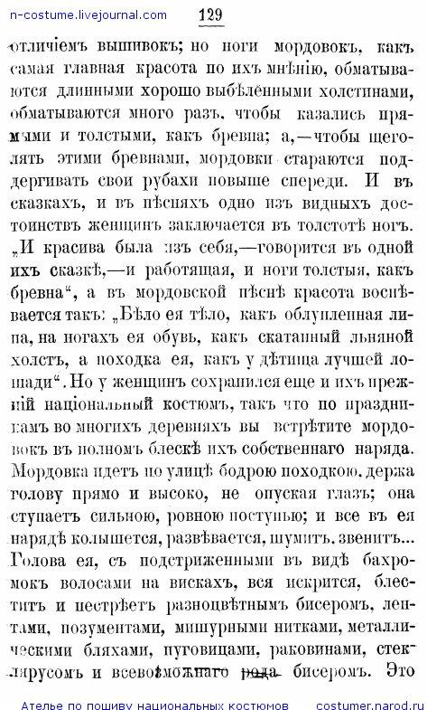Мордовская народная женская одежда