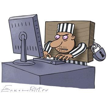 тюрьма, блоггер
