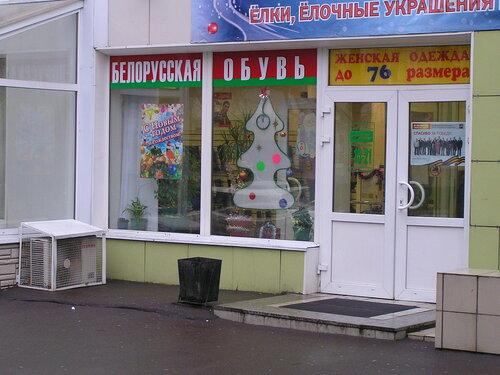 Белорусская обувь в Москве