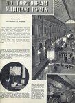 """ГУМ - магазин для всех. (""""Огонёк"""" № 3, январь 1954)"""