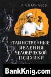Книга Таинственные явления человеческой психики