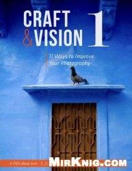 Книга Craft & Vision 1: 11 Ways to Improve Your Photography