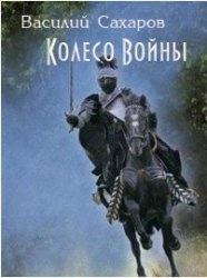 Книга Колесо Войны