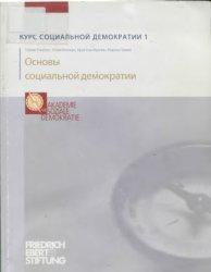 Книга Курс социальной демократии. Часть 1. Основы социальной демократии