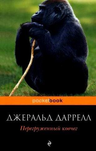 Книга Перегруженный ковчег
