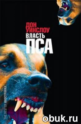 Книга Дон Уинслоу - Власть Пса (Аудиокнига)