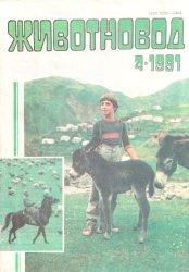 Животновод № 4, 1991
