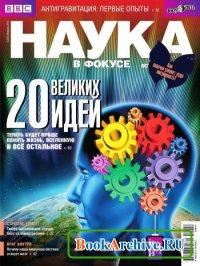 Книга Наука в фокусе №2 (февраль 2014)