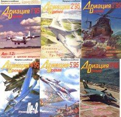 Журнал Авиация и время №1-6  1995
