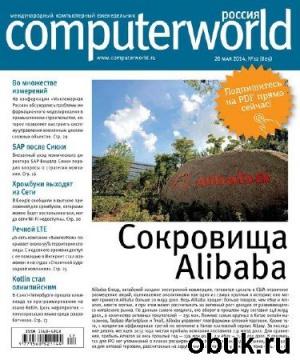 Computerworld №12 (май 2014) Россия