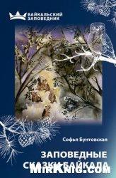 Книга Заповедные сказки Байкала