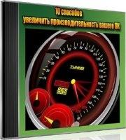 Книга 10 способов увеличить производительность вашего ПК (2012) DVDRip mkv 508Мб