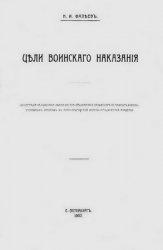 Книга Цели воинского наказания