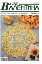 Журнал Валя- Валентина №16 2014