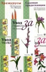 Книга Сам себе садовник в 7 книгах