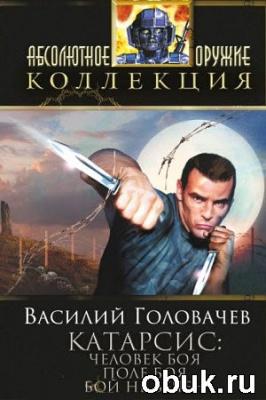 Книга Василий Головачёв - Катарсис. Авторский сборник