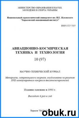 Журнал Авиационно-космическая техника и технология №10 2012
