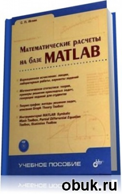 Книга С. П. Иглин - Математические расчеты на базе MATLAB