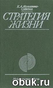 Книга Стратегия жизни