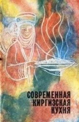 Книга Современная киргизская кухня