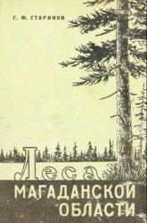 Леса Магаданской области