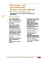 Практическое руководство по применению МСФО - Консолидированная финансовая отчетность
