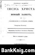 Книга Новый завет на славянском и русском языке pdf 52Мб