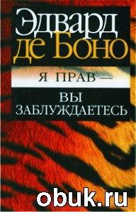 Книга Я прав — вы заблуждаетесь