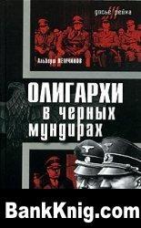 Книга Олигархи в черных мундирах rtf 1,79Мб