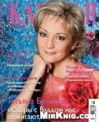Журнал Караван историй. Коллекция №11 2012