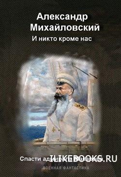 Книга Михайловский Александр - И никто кроме нас