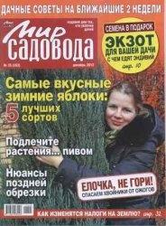 Журнал Мир садовода №25 2012