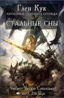 Книга Глен Кук - Стальные Сны (аудиокнига)  1208,32Мб