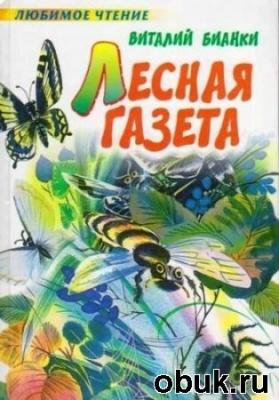 Виталий Бианки - Лесная газета (аудиокнига)