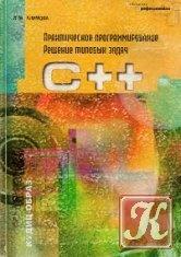 Книга СИ++. Практическое программирование. Решение типовых задач