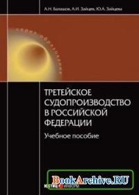 Книга Третейское судопроизводство в Российской Федерации: учебное пособие.