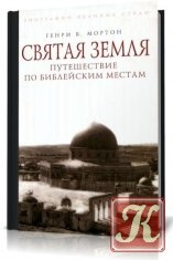 Книга Святая Земля. Путешествие по библейским местам