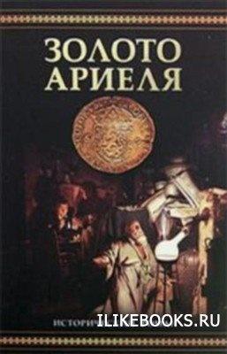Книга Редферн Элизабет - Золото Ариеля