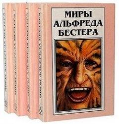 Книга Миры Альфреда Бестера в 4 томах