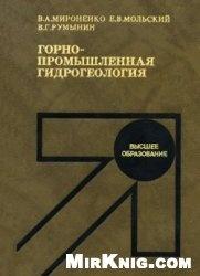Книга Горнопромышленная гидрогеология. Учебник для вузов