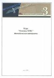 Книга Курс.Основы XML. Методические материалы