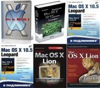 "Книга Подборка книг ""Mac OS Lion & Leopard"". 6 книг (2008-2012) PDF/Djvu."