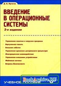 Книга Введение в операционные системы. 2 издание.