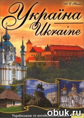 Книга А.С. Ивченко. Україна. Ukraine