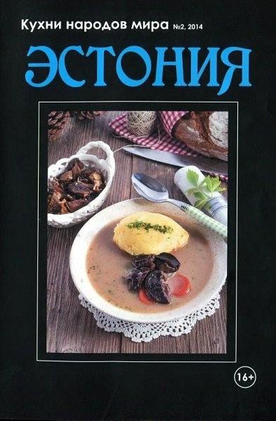 Книга Журнал: Кухни народов мира №2. Эстония (2014)